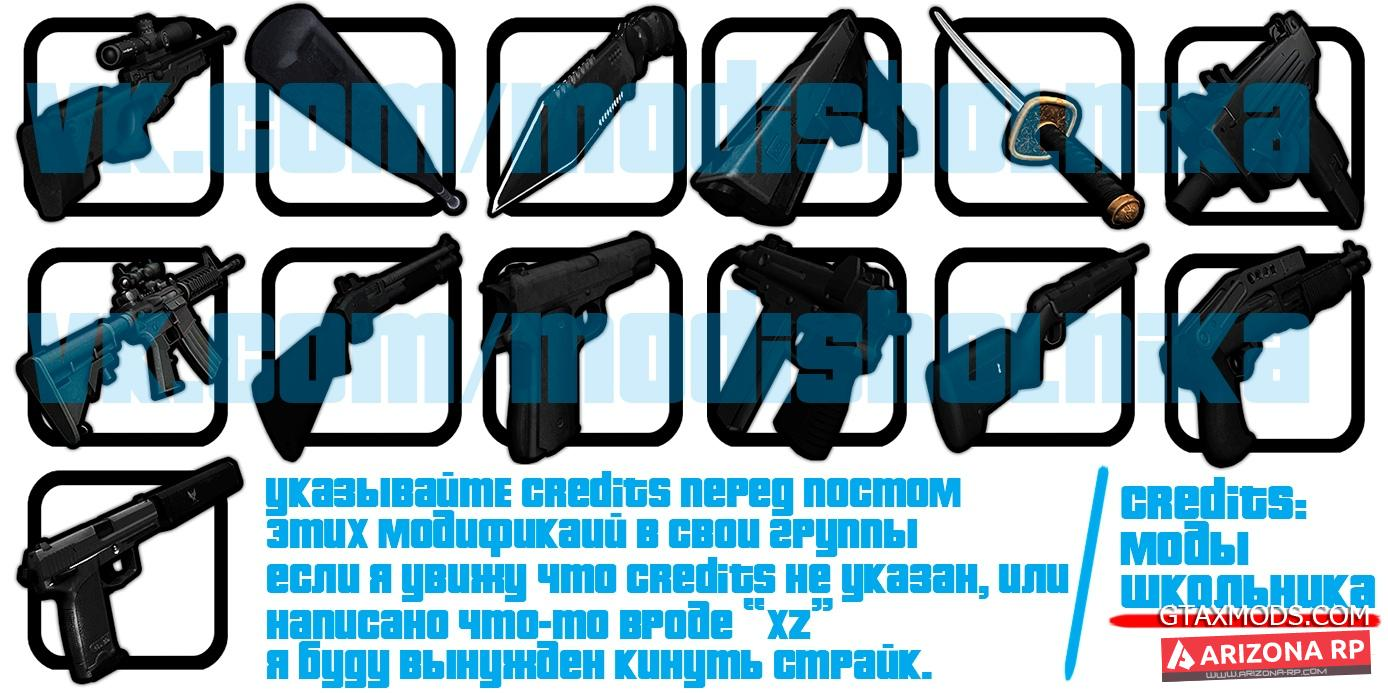 Полный ганпак всего оружия. big gunpack by modi sholnika