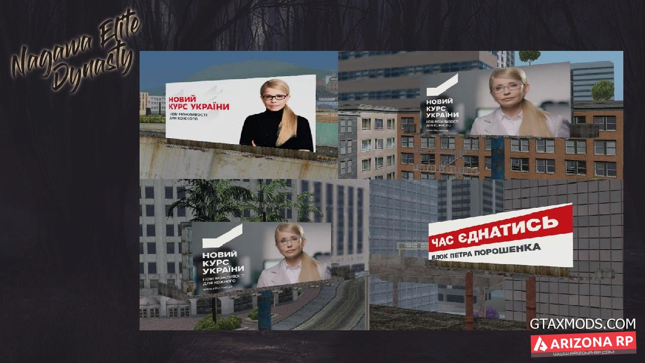 Билборды Юлия Тимошенко | Петро Порошенко