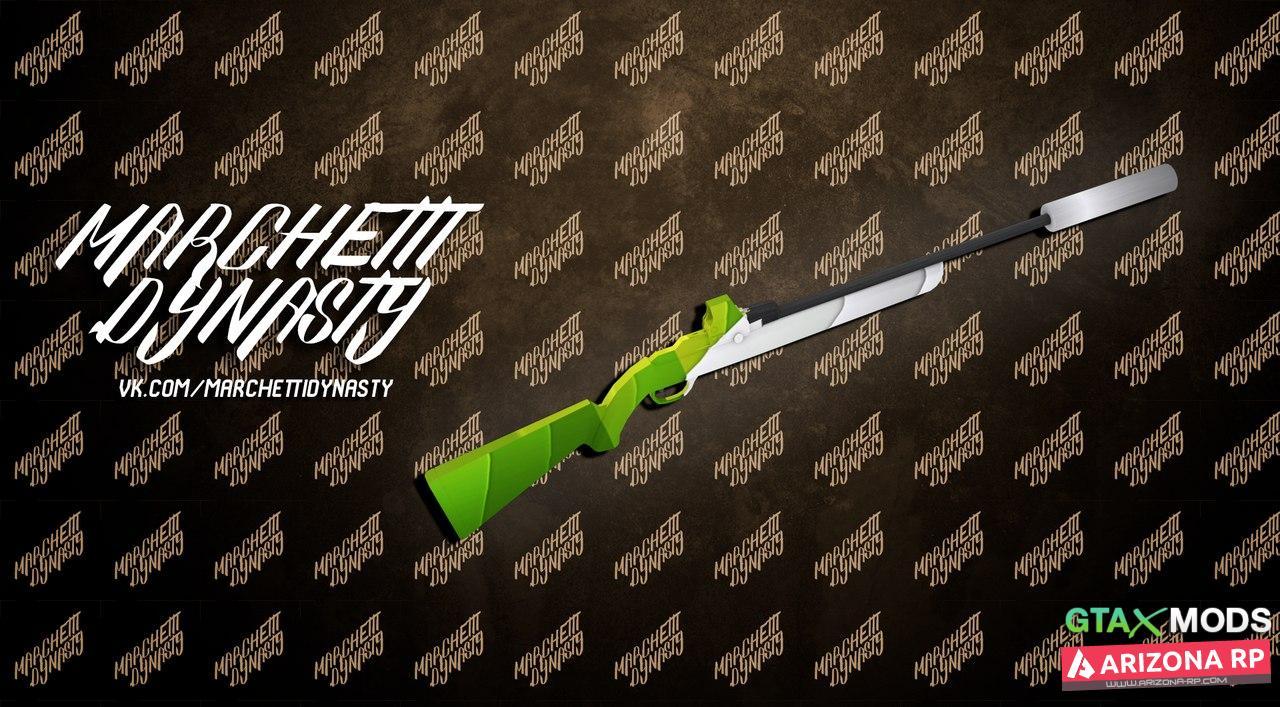 Rifle зелённая