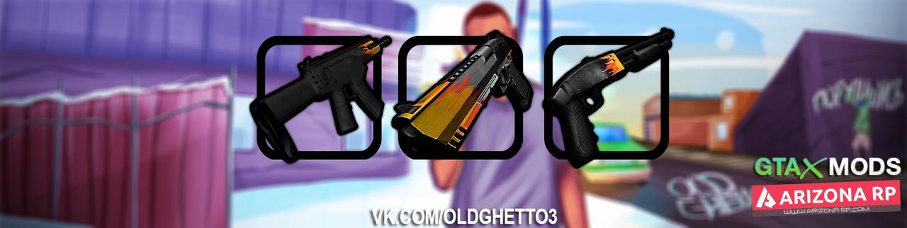 Fire Gunpack
