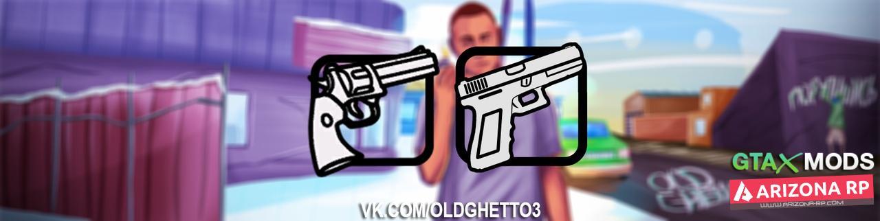 White Pistol