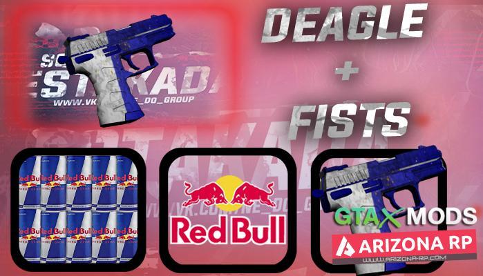 RedBull Deagle + fists