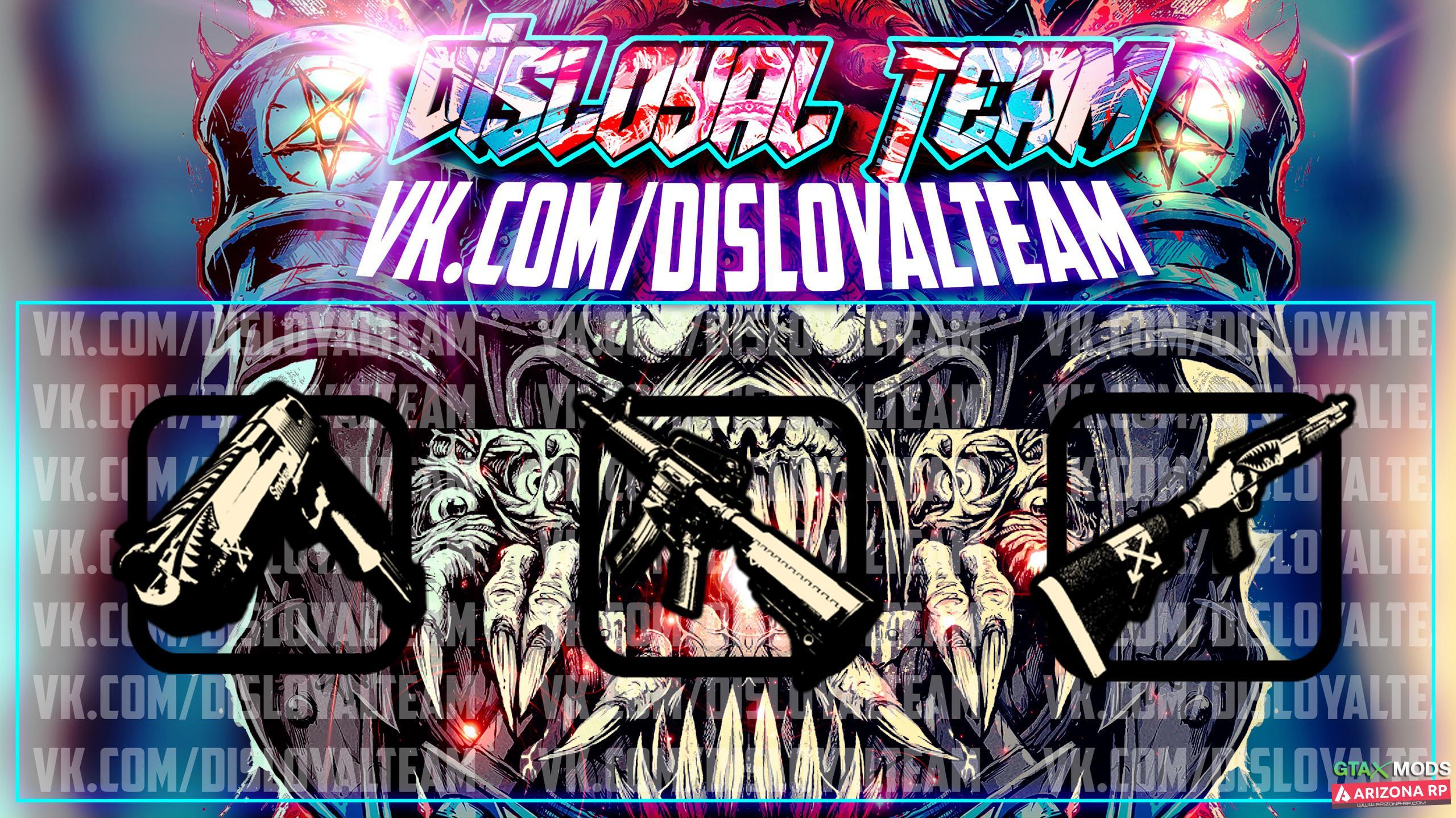 Gunpack | Disloyal_Team sliv Private