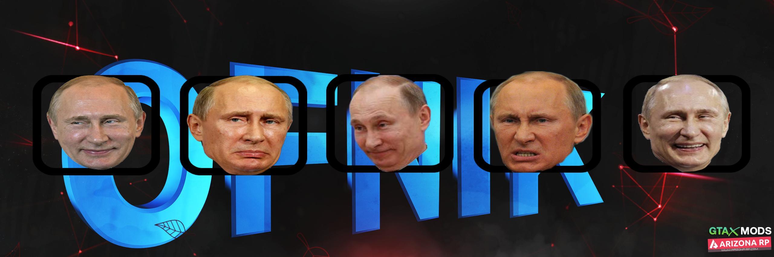 5 фистов с лицом Путина