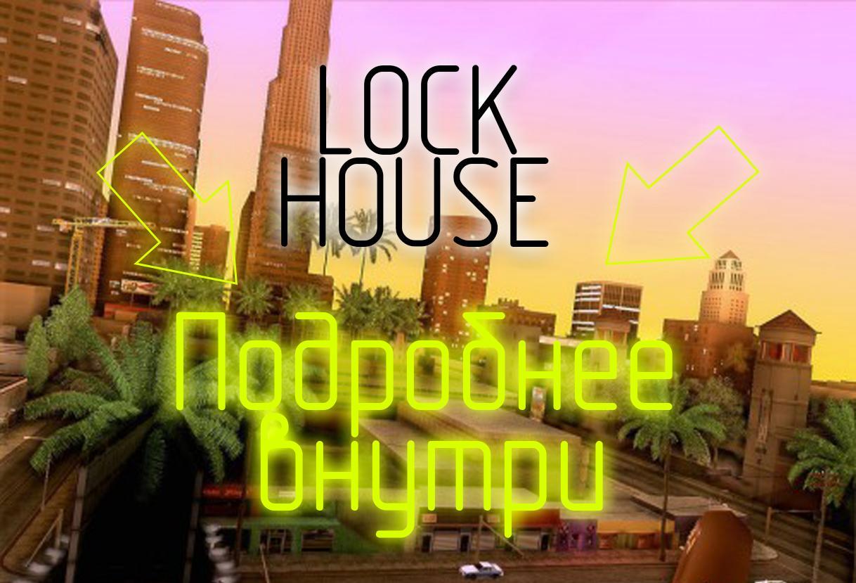 HouseLock for ArizonaRP