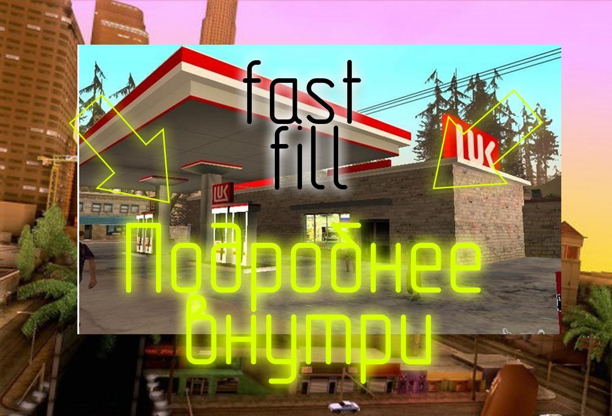 FastFill v1.0