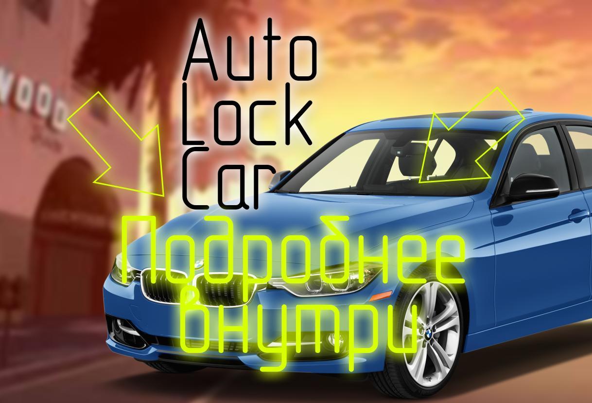 Autolock For Arizona Role Play