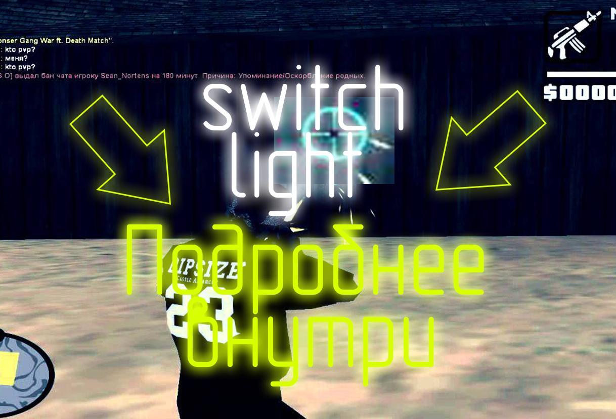 SwitchSight v1.0