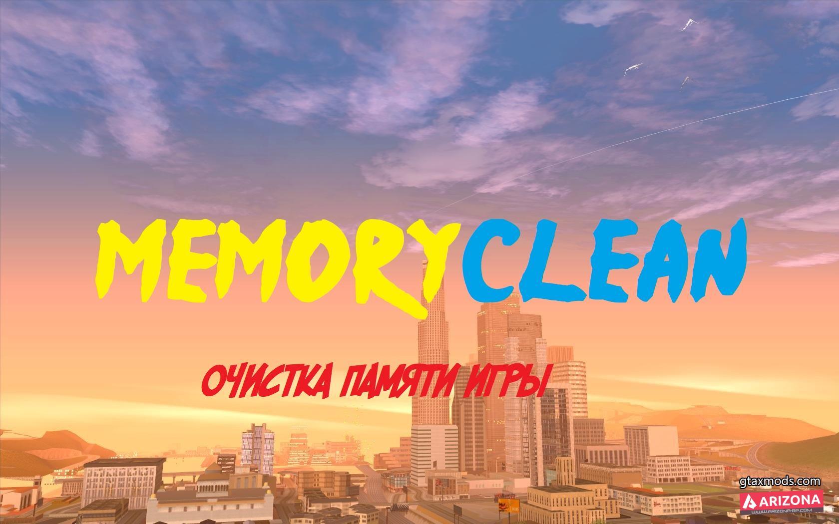[ASI] MemoryClean