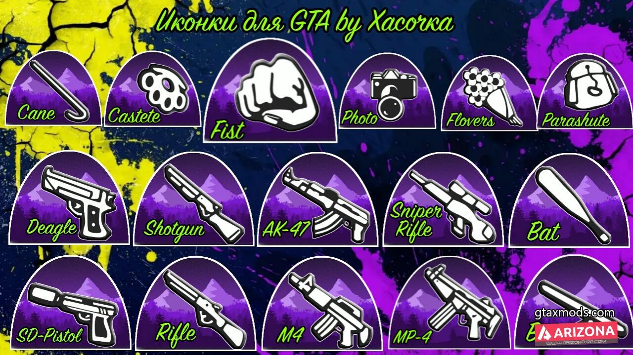 Фиолетовые иконки оружия для GTA:SA