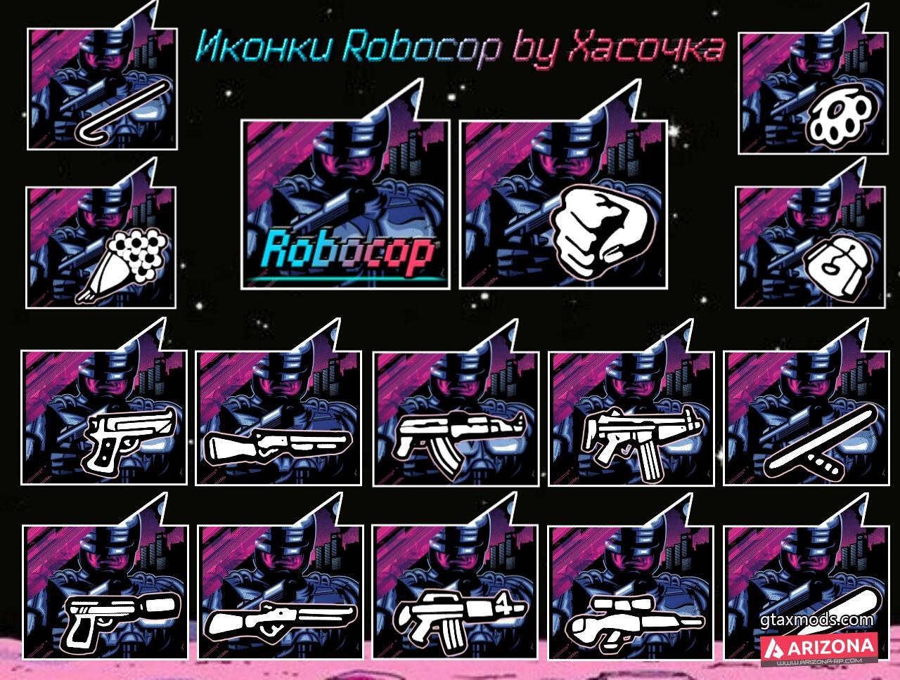 Иконки Robocop by Хасочка