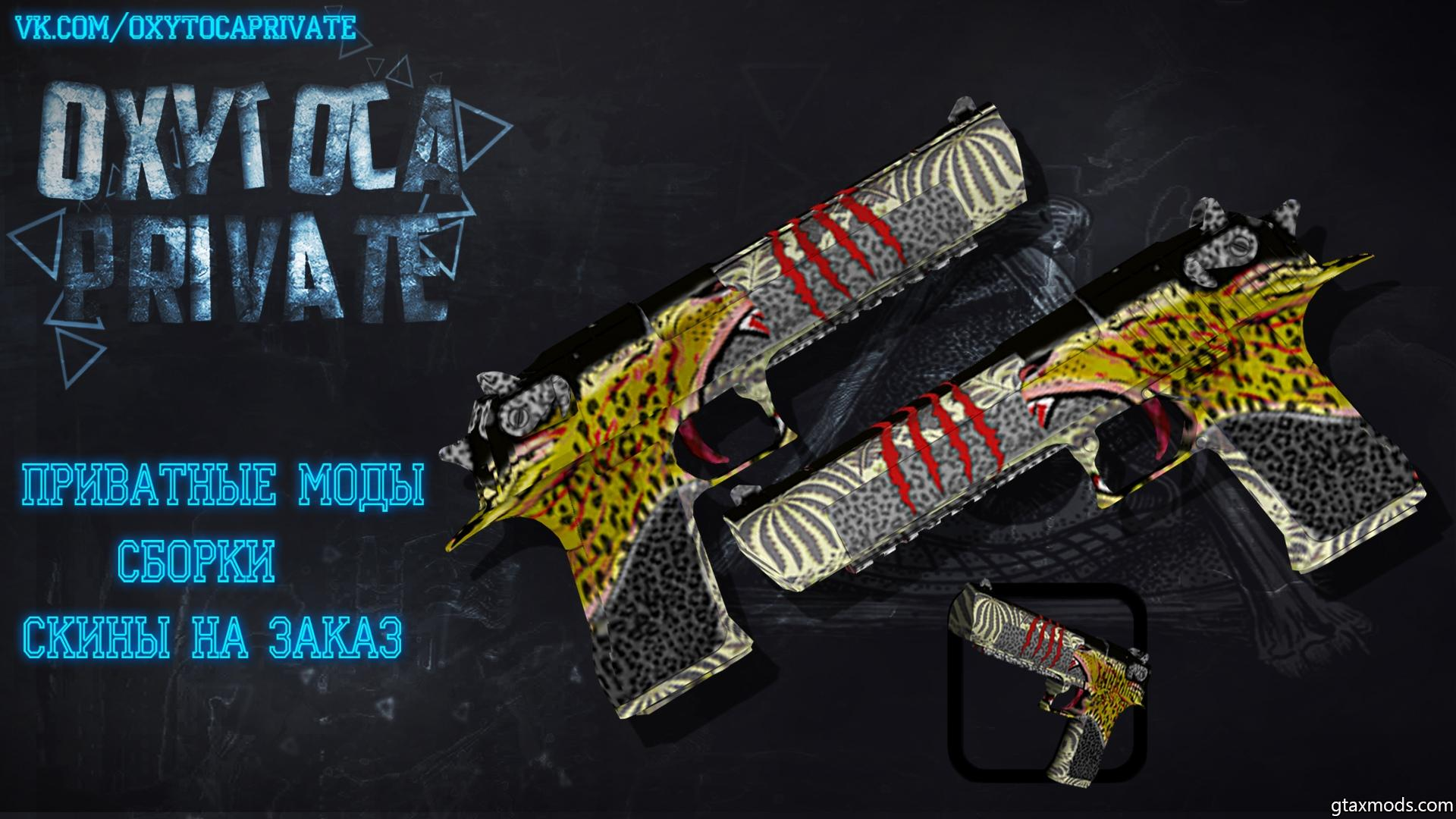 [MQ] Deagle Gepard by OxytocaGang