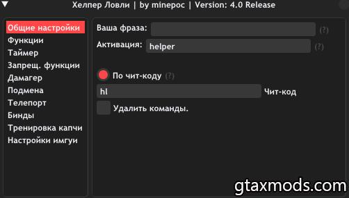[LUA] Minepoc Helper 4.0 (Хелпер ловли)